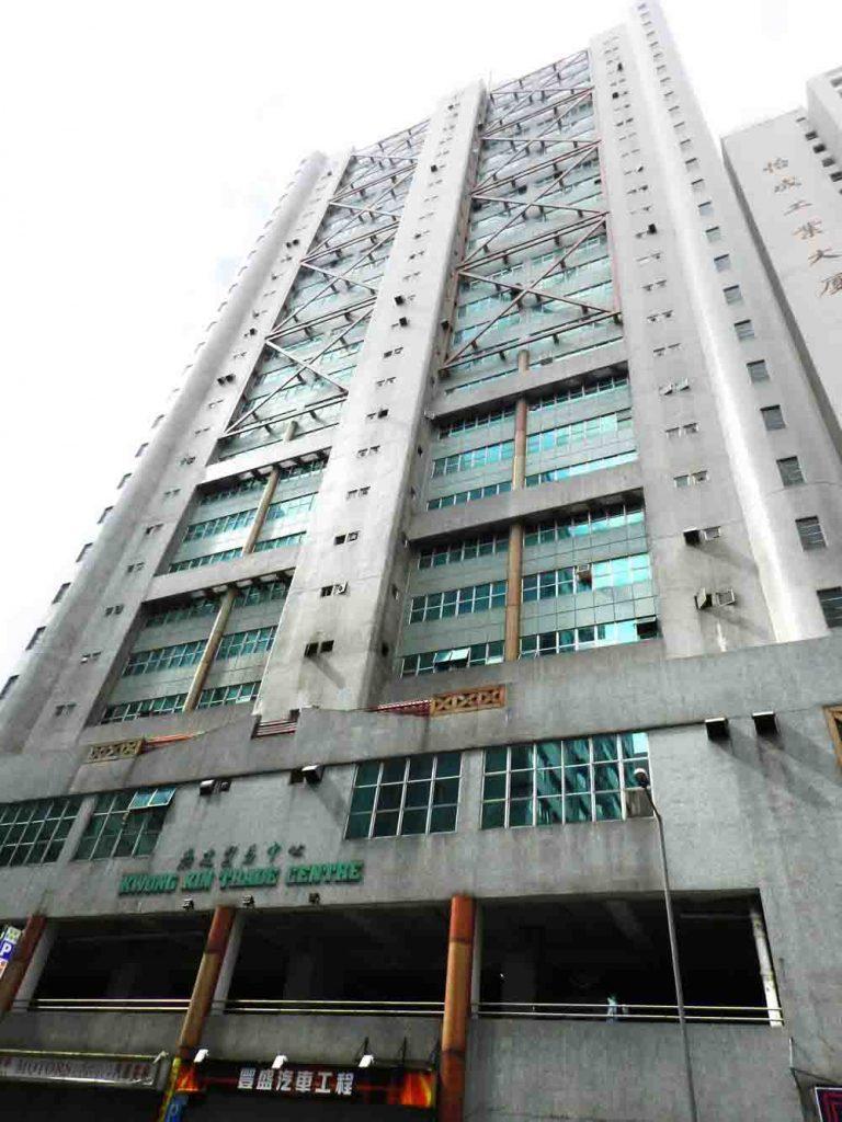 廣建貿易中心 Kwong Kin Trade Centre